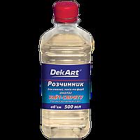 Растворитель для эмалей, лаков и красок аналог уайт-спирита  DekArt  0,5 л