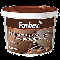 Штукатурка структурная акриловая «Барашек» размер зерна 1,0-1,5 мм Farbex  18 кг