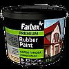Фарба універсальна гумова Farbex коричнева 12 кг