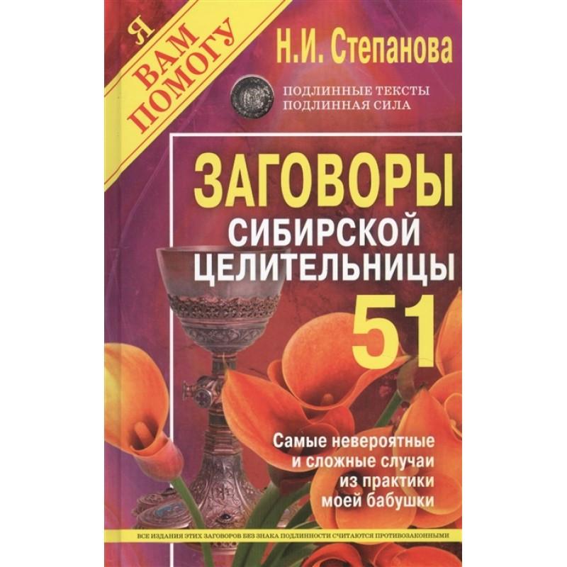 Змов сибірської цілительки Випуск 51 Наталя Степанова