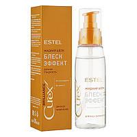 """Жидкий шелк """"Блеск-эффект"""" Estel Professional Curex Brilliance 100 мл (4606453064222)"""