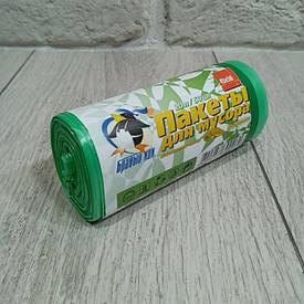 Пакеты для мусора полиэтиленовые 20л 50шт Бравый Кок