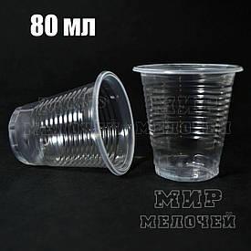 Стопка пластиковая одноразовая 80 мл КС 90 уп/штук