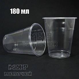 """Стаканчик пластиковый 180мл """"КС""""уп/100 штук"""