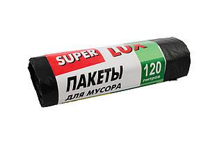 Пакеты для мусора 120 л 10 шт Super Luxe