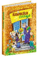 Книга Квітка сонця. В.Сухомлинський