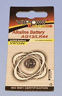 "Батарейка AG13 (LR44) литиевая ""Vipow"" extreme  блист.=1шт  BAT0193"