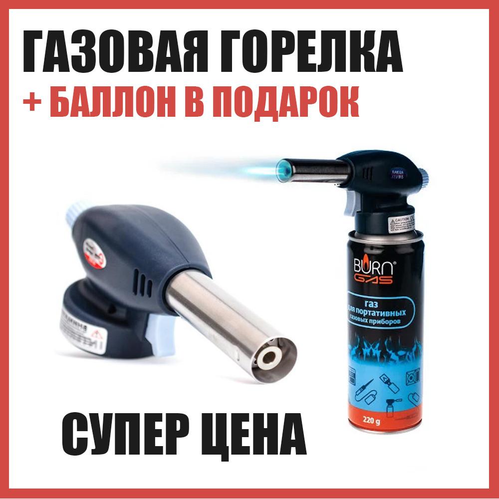 Газовая горелка походная ручная. + Балон с газом в подарок. Мини горелка
