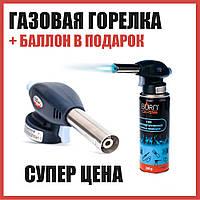 Газовая горелка походная ручная. + Баллон с газом в подарок. Мини горелка