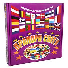 Настольна гра Прапори світу