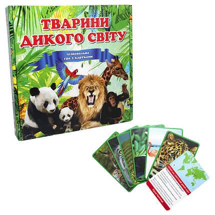Настольна гра Тварини дикого світу, фото 2