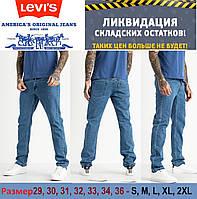 Мужские голубые джинсы Levis & LKS, классические, зауженные, Турция.