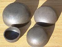 Заглушки стальные приварные элиптические Ду25 Ду200