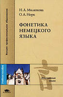 Н. А. Милюкова, О. А. Норк  Фонетика немецкого языка