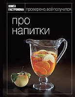 Книга: Про напої. Книга Гастроному