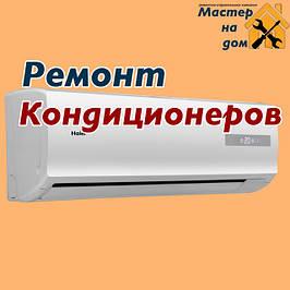 Обслуговування кондиціонерів в Кременчуці
