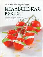 Книга: Итальянская кухня. Практическая энциклопедия.