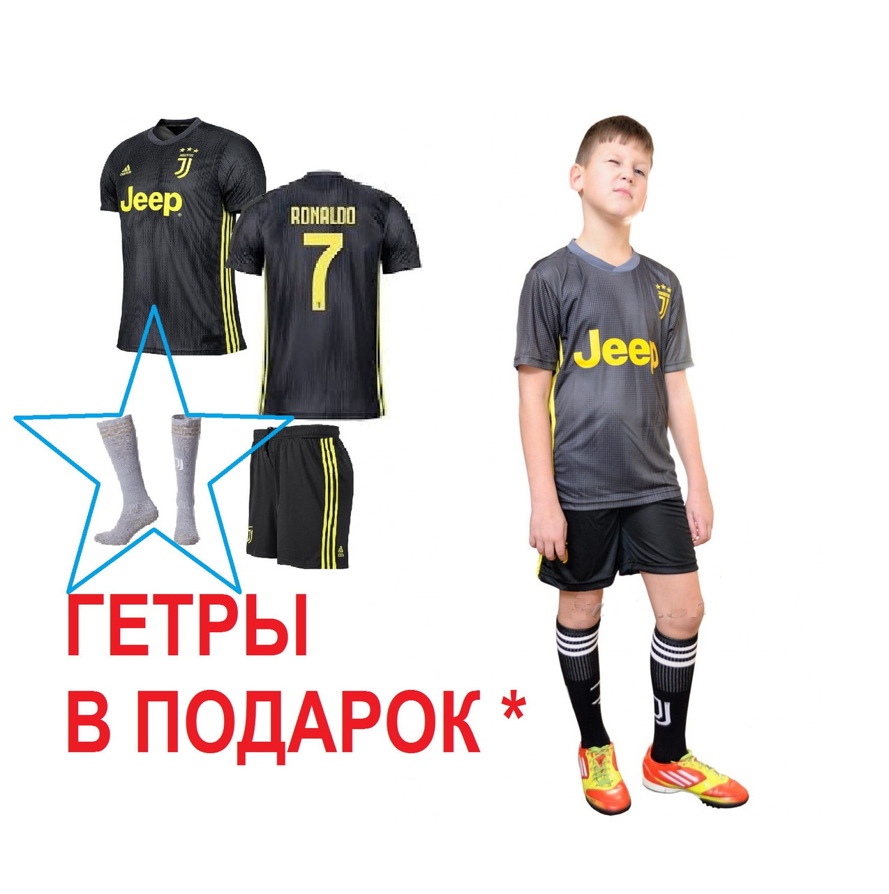 Детская футбольная форма ЮВЕНТУС №7 Роналдо + гетры в подарок