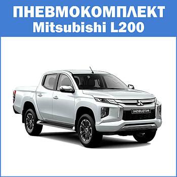 Пневмокомплект Mitsubishi L200