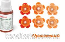 Гелевый краситель УКРАСА (Универсальный) 25г. Оранжевый