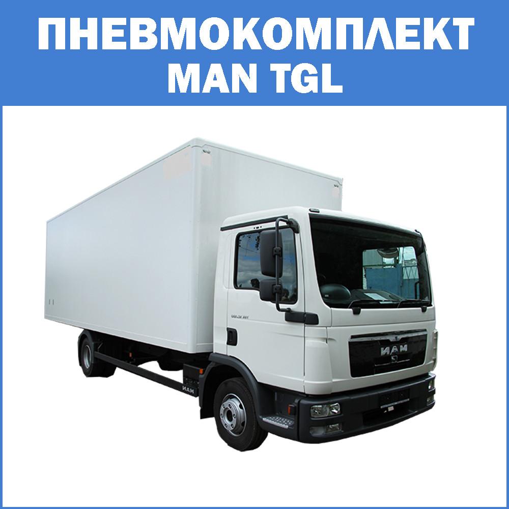 Пневмокомплект MAN TGL