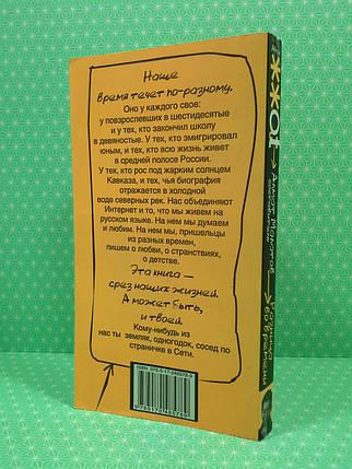 Книга Різниця в часі. Автор Юденич Малатов. Видавництво: АСТ, фото 2