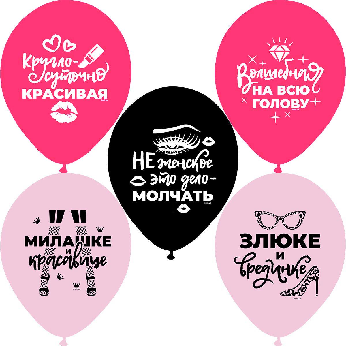 """Воздушные шары """"Истинной леди"""""""
