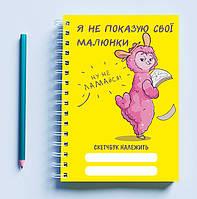 Скетчбук (Sketchbook) для рисования с принтом «Рожева овечка: Я не показую свої малюнки»