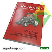 Каталог деталей и сборочных единиц трактора МТЗ-800-820-890-892-900-920-950-952