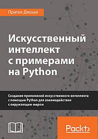 Книга Штучний інтелект з прикладами на Python