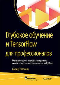 Книга Глибоке навчання і TensorFlow