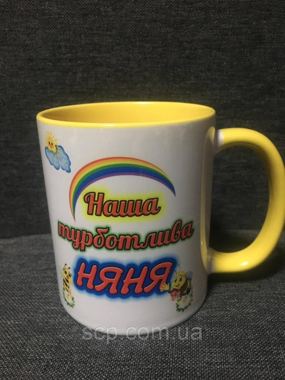 Чашечка для Няни