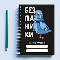 Скетчбук (Sketchbook) для рисования с принтом «Птица в маске: Без паники»