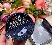 Гидрогелевые патчи для глаз с экстрактом черного жемчуга SNP Black Pearl Renew Eye Patch (Pearl Extract 250mg)