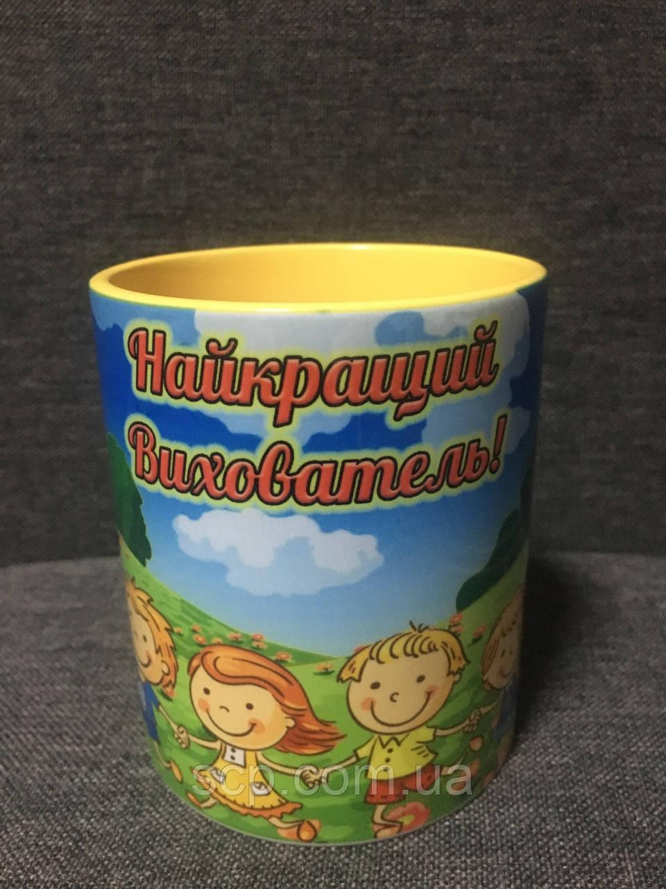 Чашечка для Воспитателя