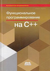 Книга Функціональне програмування на мові С++