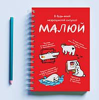 Скетчбук (Sketchbook) для рисования с принтом «В будь-якій незрозумілій ситуації малюй»