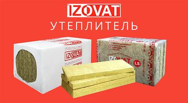 Базальтова вата Izovat 145 1000х600х50мм (2.4м2), фото 3