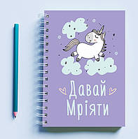 Скетчбук (Sketchbook) для рисования с принтом «Єдиноріг: Давай мріяти (фіолетовий)»