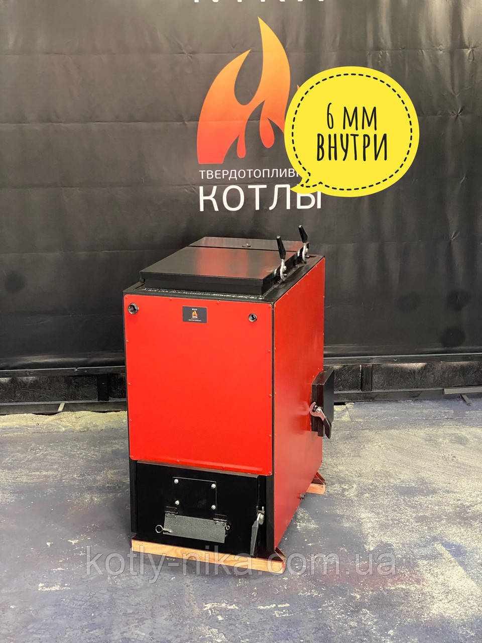 Котел шахтний 10 кВт (метал 6мм)