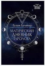 Магический Дневник таролога. Галия Галиева ( ukraine )