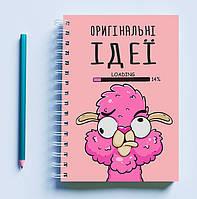 Скетчбук (Sketchbook) для рисования с принтом «Оригінальні ідеї (рожевий)»
