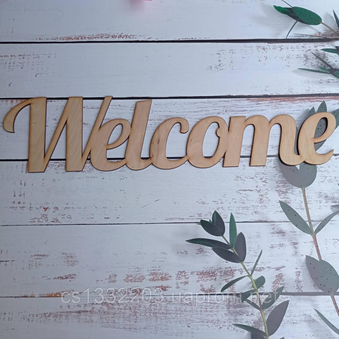 """Слово """"Welcome"""" 53*12cм   (фанера 4мм)"""