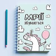 Скетчбук (Sketchbook) для рисования с принтом «Єдиноріг: Мрії збуваються (блакитний)»