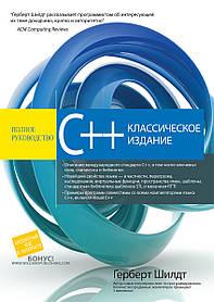 Книга C++ класичне видання