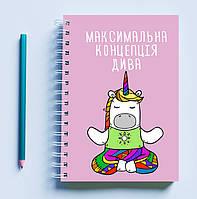 Скетчбук (Sketchbook) для рисования с принтом «Єдиноріг: Максимальна концентрація дива»