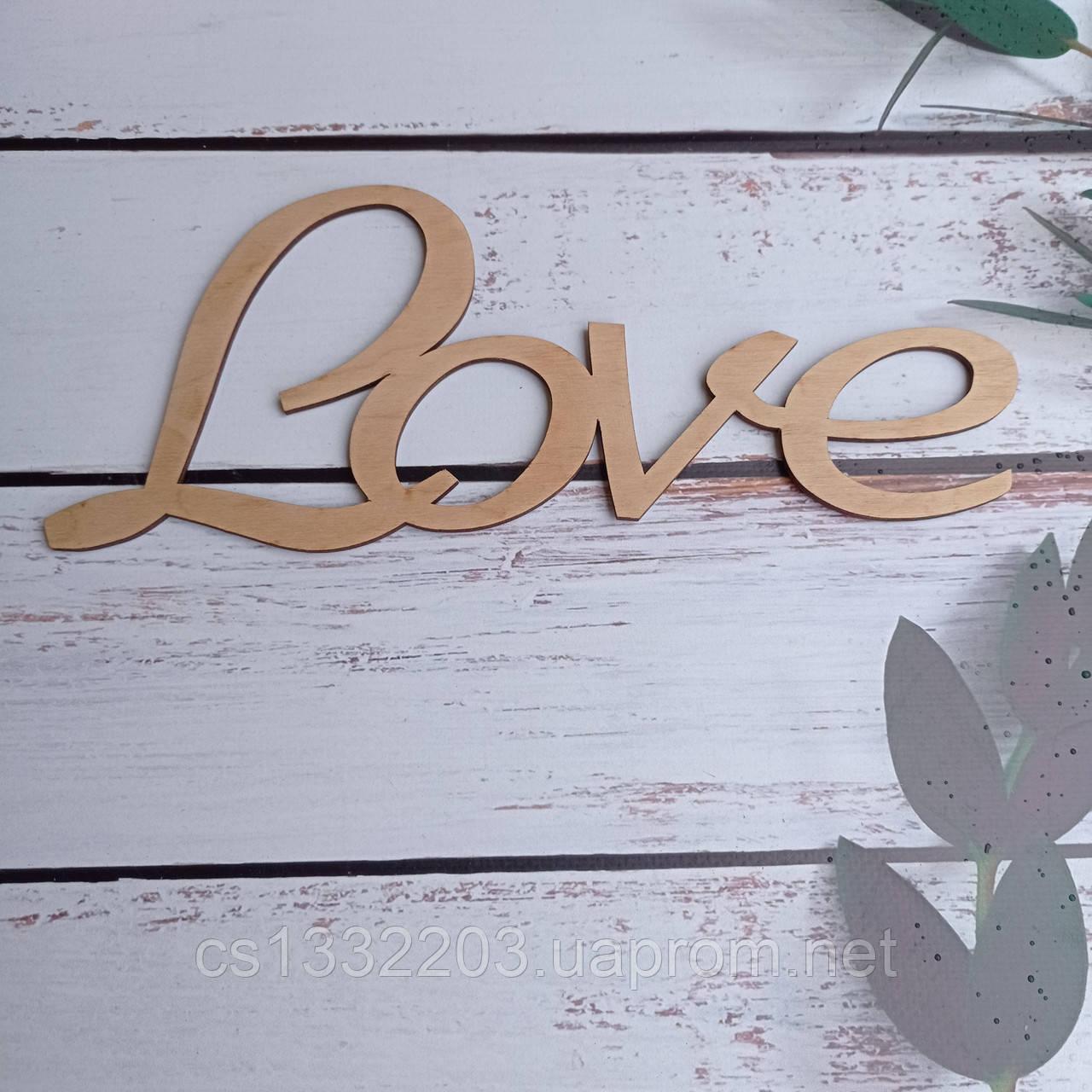 "Слово ""love"" 25*11см (фанера 4мм)"