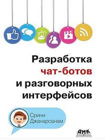 Книга Розробка чат-ботів та розмовних інтерфейсів