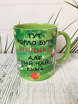 """Чашка """"Винишко"""""""