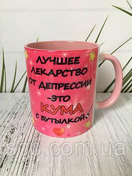 Чашка для Кумы